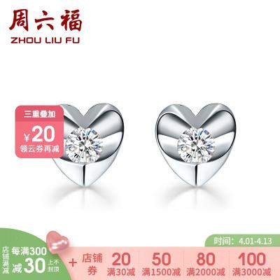 周六福(ZHOULIUFU)珠寶18K金鉆石耳飾女 心形鉆石耳環耳針 KGDB092279