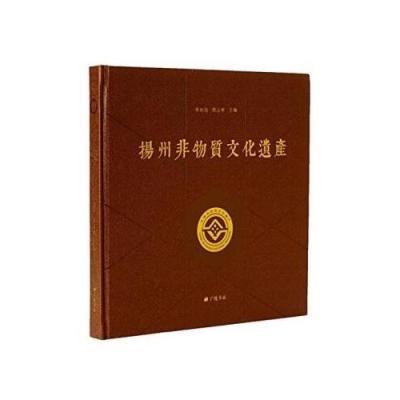 揚州非物質文化遺產