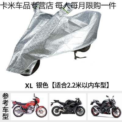 電動摩托車防曬罩電瓶車防雨電動車車罩遮陽罩子雨罩車套遮雨蓋布 XL銀色(雙耳)2.2米 XS