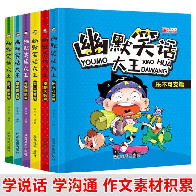 幽默笑話大王大全套6冊搞笑爆笑校園成語 漫畫書小學生版6-12周歲三四五六年級課外必讀幽默搞笑書籍小說兒童故事書籍書