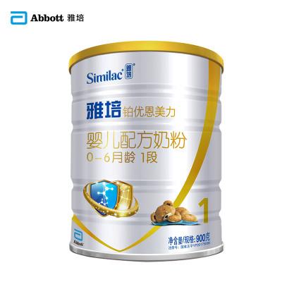 雅培鉑優恩美力嬰兒配方奶粉0-6月齡1段900g(原歐州親體1段900g)