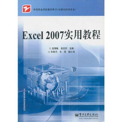 Excel 2007实用教程