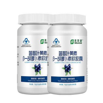 【2瓶裝】美萊健 藍莓葉黃素β-胡蘿卜素軟膠囊30粒/瓶 兒童青少年成人近視護眼緩解視疲勞