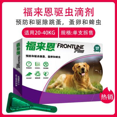 福來恩大型犬驅蟲滴劑 寵物狗狗除卵幼蟲除跳蚤蜱蟲滴劑體外驅蟲藥20-40公斤犬用(單支零售)