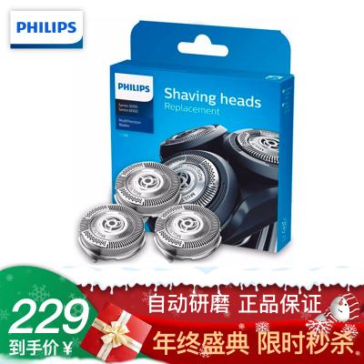 飞利浦(Philips) 电动剃须刀刀头SH50/51 刮胡刀配件适配S5082 S5079 S5078 S5560等