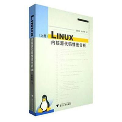 全新正版 LINUX内核源代码情景分析 上册