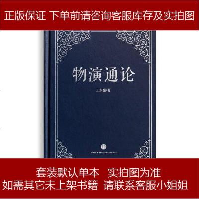 物演通論 王東岳 中信出版社 9787508656762