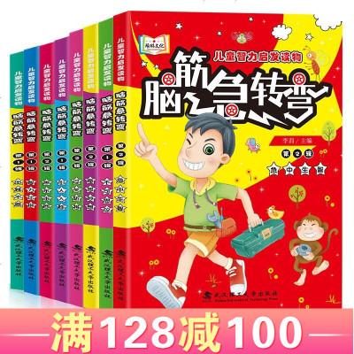 腦筋急轉彎 注音版 全8冊 6-12歲兒童智力游戲思維小學生專注力訓練