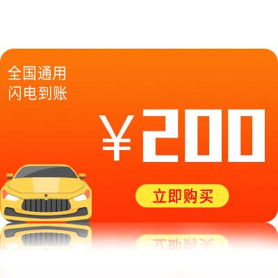 中石化加油卡充值200元自動充值