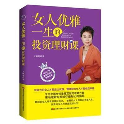 全新正版 女人优雅一生的投资理财课