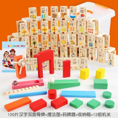 兒童多米諾骨牌唐詩100片積木制力玩具早教識字數字4-6歲男孩哈迷奇 桶裝100片拼音漢字+12機關碼排器+擺法圖