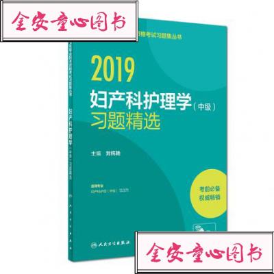 【單冊】2019婦產科護理學(中級)習題精選(配增值) 劉純艷 人民衛生出版社