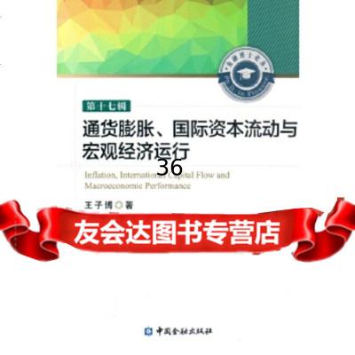 【9】通貨膨脹、國際資本流動與宏觀經濟運行974984197王子博,中國金融出版社 9787504984197
