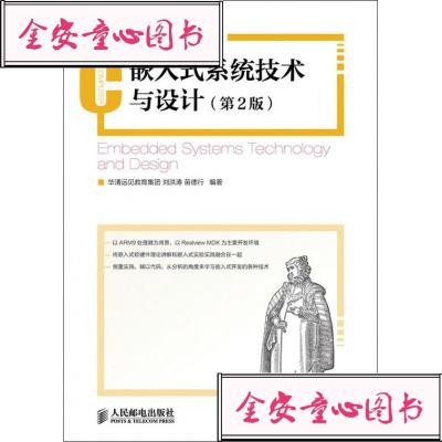 【单册】嵌入式系统技术与设计(第2版) 书籍 计算机 正版嵌入式系统技术与设计(第2版21世纪高等教育计算机规划教材)