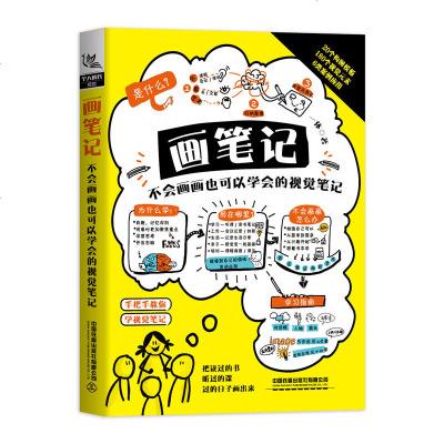 畫筆記 不會畫畫也可以學會的視覺筆記 手把手教你學視覺筆記 一休著 治愈成人自律書籍 成功勵志書籍 好好學習之道 暢
