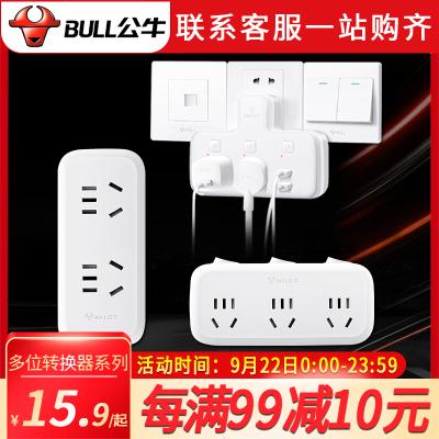 BULL公牛插座轉換器無線插排插板不帶線一轉二一轉三一轉多帶USB插座品字形多功能插頭轉換插座多孔插座面板