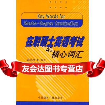 在職碩士英語考試核心詞匯趙小冬著977822632中國國際廣 9787507822632