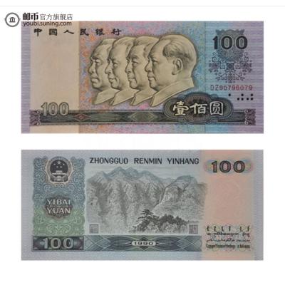 郵幣商城 第四套人民幣 四版幣 1990年 面值100壹佰元 單張90100 紙幣 收藏聯盟 錢幣藏品
