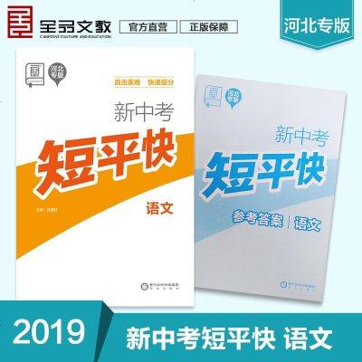 全品新中考短平快 语文【河北专版】初中练习册 2019