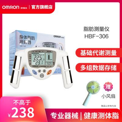 歐姆龍(OMRON)體脂秤 HBF-306 脂肪測量儀體脂儀 體重體脂秤