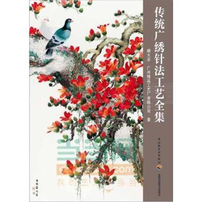 传统广绣针法工艺全集 胡大芬,广州绣品工艺厂有限公司 9787501996308 中国
