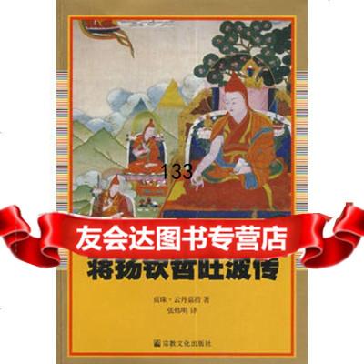 蔣揚欽哲旺波傳97872541078貢珠·云丹嘉措,張煒明,宗教文化出版 9787802541078