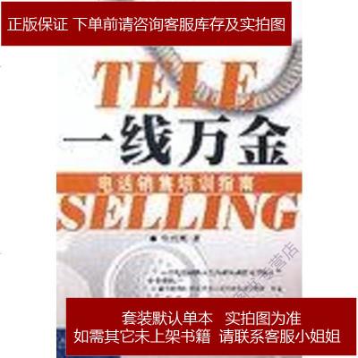 一线万金 张烜搏 人民邮电出版社 9787115101204
