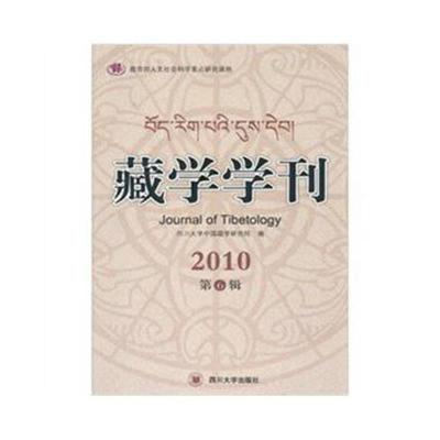 正版書籍 藏學學刊(2010第6輯) 9787561452059 四川大學出版社