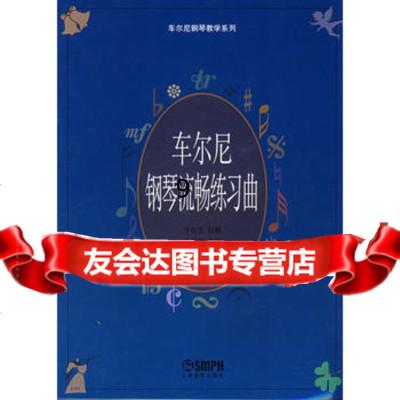 車爾尼鋼琴流暢練習曲97875532264(奧)車爾尼曲,方百里注 9787805532264