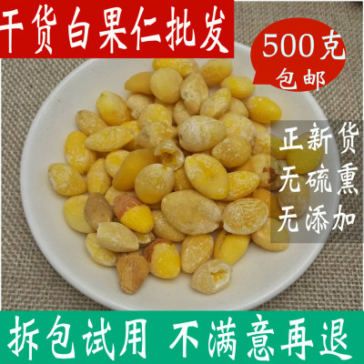 白果仁 500克干貨白果銀杏 新鮮中藥材中草藥店鋪熟白果仁