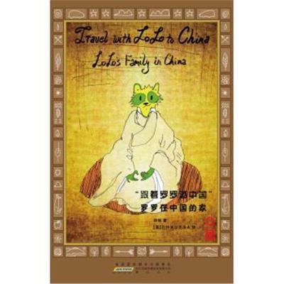 """""""跟著LOLO游中國""""系列 LOLO在中國的家[美] 林琳,汪盎然,[美] 巴特米爾克"""