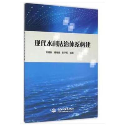 全新正版 现代水利法治体系构建