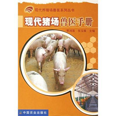 現代豬場獸醫手冊賈鴻蓮9787109109063