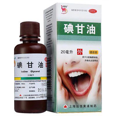 信龙 碘甘油 20ml:1% 液体剂 口腔黏膜溃疡 牙龈炎 冠周炎