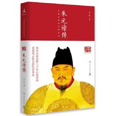 正版書籍 朱元璋傳(圖文典藏版) 9787556118946 湖南人民出版社