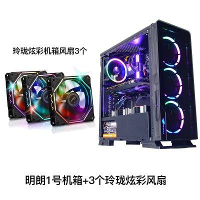 甲骨龍 明朗臺式機電腦U3水冷游戲側透ATX機箱支持背線+3個玲瓏炫彩風扇