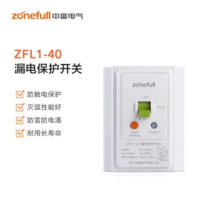 中富(zonefull)32A 漏電保護開關 ZFL1-40/32 230V 適用于各種家用電器 整箱銷售50只一箱