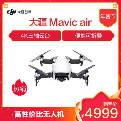 DJI 大疆 无人机 御Mavic Air 便携可折叠 4K超清航拍 旅行无人机 (雪域白)