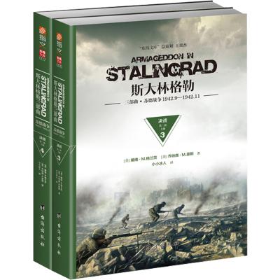 【正版 】《斯大林格勒:决战》(第二部)