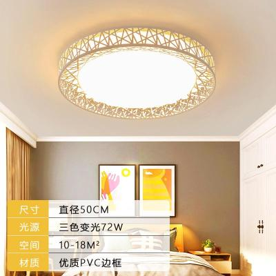 LED吸顶灯客厅灯简约现代大气家用圆形卧室灯具套餐儿童房间灯饰 圆形鸟巢50cm三色