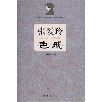 【正版】张爱玲《色 戒》9787506340830蔡登山作家出版社