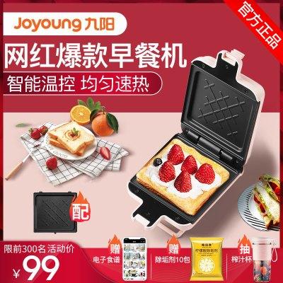 九陽(Joyoung) 三明治機 家用電餅鐺早餐機輕食機多功能加熱吐司機官方旗艦店正品SK06B-T1A