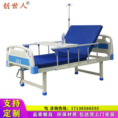創世人 家用多功能癱瘓病人手搖養老院床老人帶便孔病床理療床