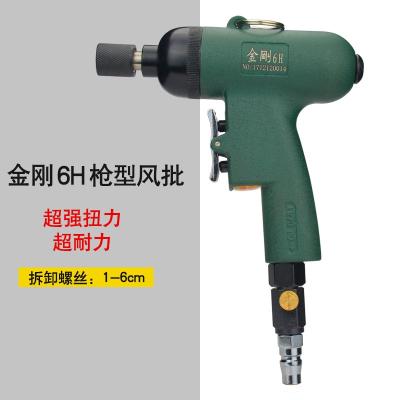 剛槍型風批氣動螺絲刀5h8h10h槍式起子木工改錐工業級氣動工具 金剛槍型6H風批(墨綠版)