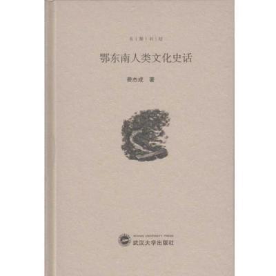 鄂東南人類文化史話
