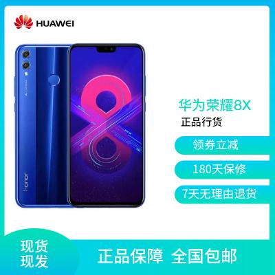 【二手9成新】華為榮耀8X 全網通4G手機全面屏雙卡雙待 魅海藍 4GB+64GB