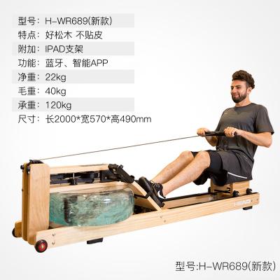 海德HEAD水阻划船机家用商用划船器风阻液阻划水机纸牌屋健身器材