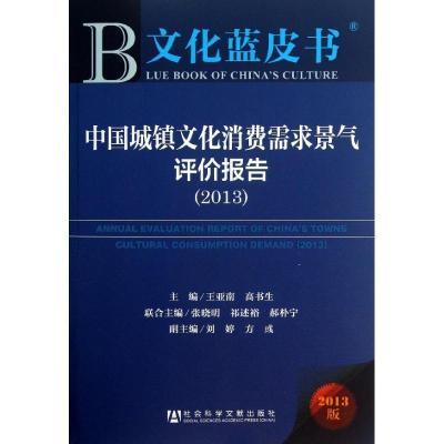 中國城鎮文化消費需求景氣評價報告(2013)王亞南社會科學文獻出版社9787509743454