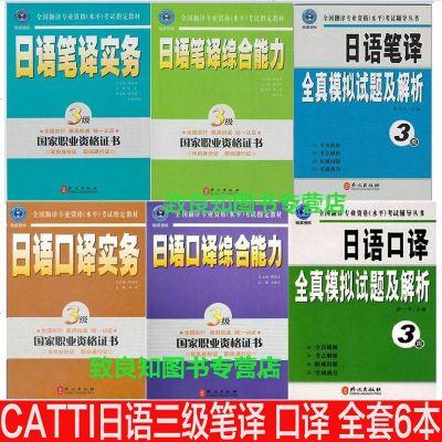 CATTI 日语三级口译笔译 实务+日语口译综合能力(三级)+全真试题 全套6册口译 3级日语翻译考试 口译 笔