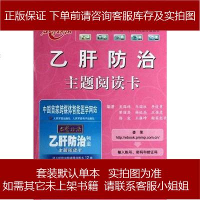 乙肝防治主题阅读卡/名医指路 9787509135747